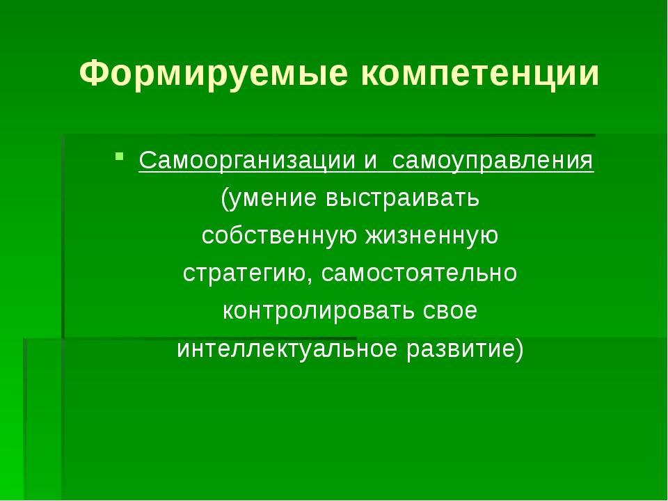 Формируемые компетенции Самоорганизации и самоуправления (умение выстраивать...