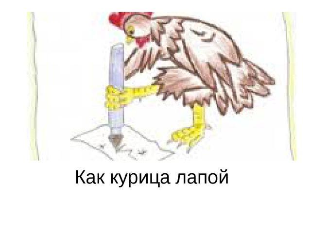 Как курица лапой