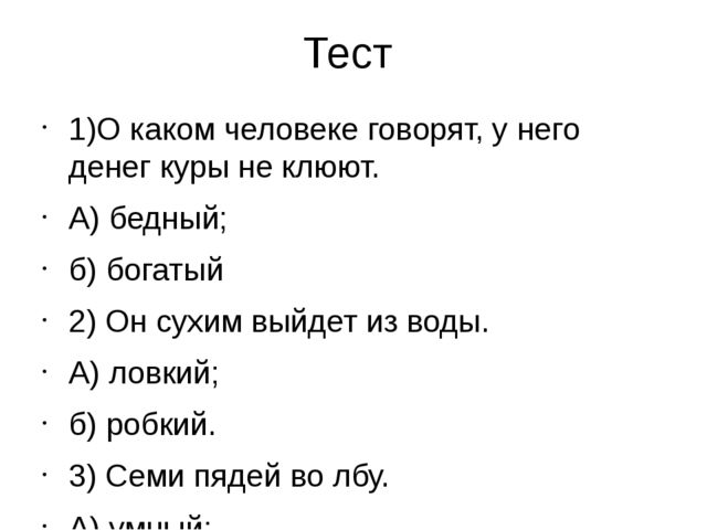 Тест 1)О каком человеке говорят, у него денег куры не клюют. А) бедный; б) б...