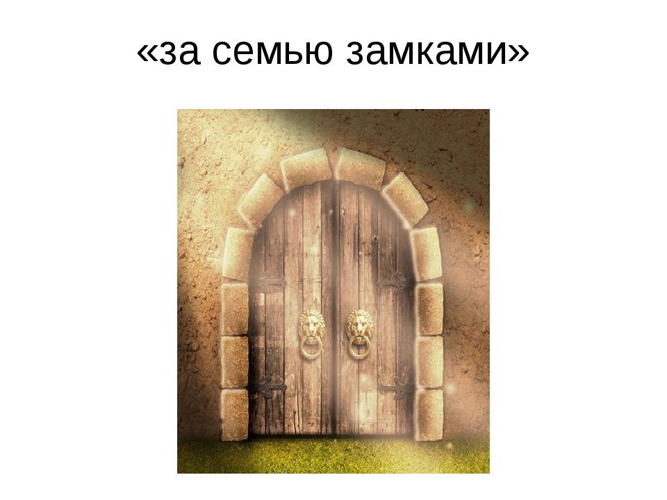 «за семью замками»