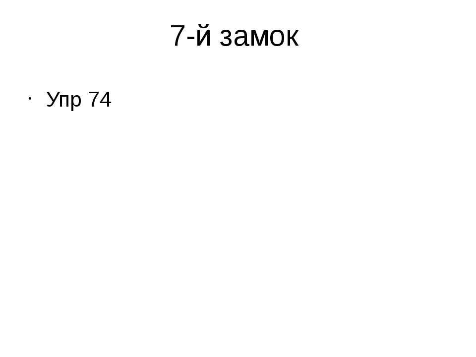 7-й замок Упр 74