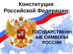 Конституция Российской Федерации: ГОСУДАРСТВЕННЫЕ СИМВОЛЫ РОССИИ