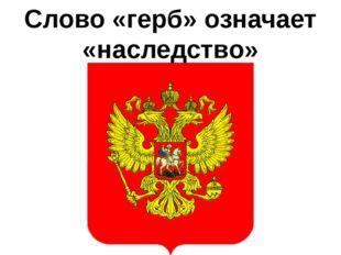 Слово «герб» означает «наследство»