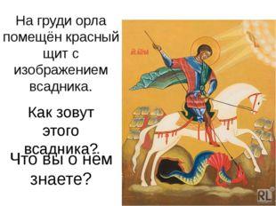 На груди орла помещён красный щит с изображением всадника. Как зовут этого вс