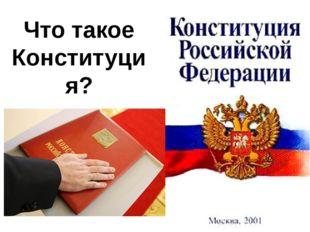 Что такое Конституция?