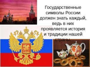 Государственные символы России должен знать каждый, ведь в них проявляется ис