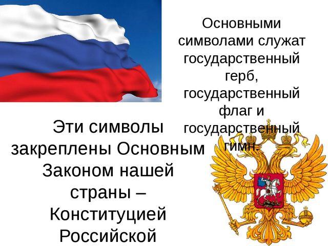 Основными символами служат государственный герб, государственный флаг и госуд...