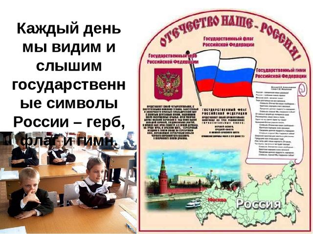 Каждый день мы видим и слышим государственные символы России – герб, флаг и г...