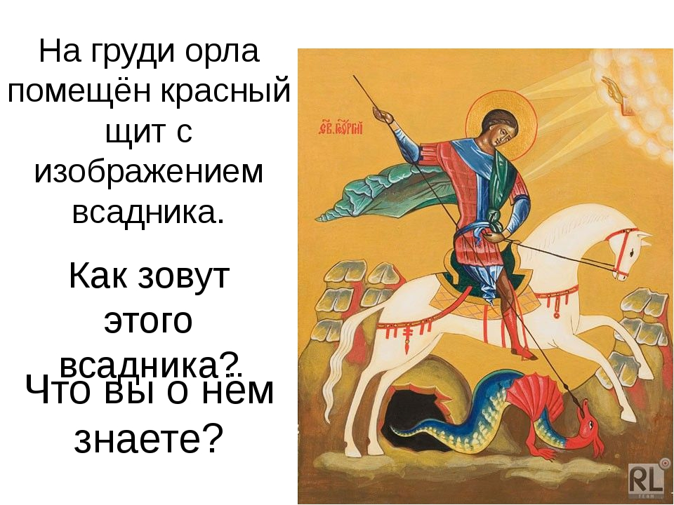 На груди орла помещён красный щит с изображением всадника. Как зовут этого вс...