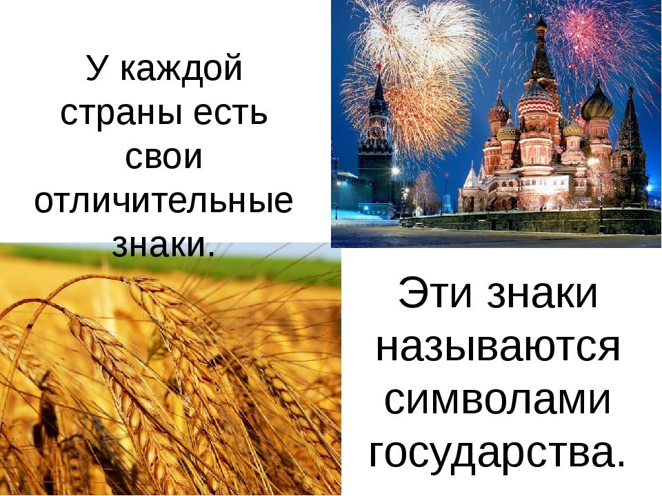У каждой страны есть свои отличительные знаки. Эти знаки называются символами...