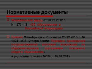 Нормативные документы Федеральный закон от 29.12.2012 г. № 273-ФЗ «Об образо