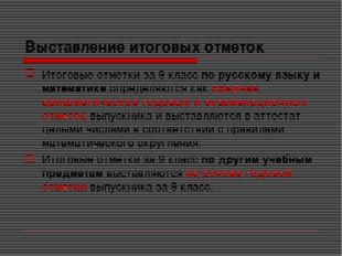 Выставление итоговых отметок Итоговые отметки за 9 класс по русскому языку и