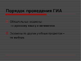 Порядок проведения ГИА Обязательные экзамены:  по русскому языку и математик
