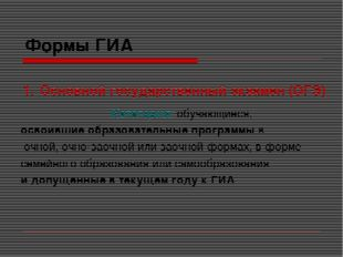 Формы ГИА Основной государственный экзамен (ОГЭ) Категория: обучающиеся, осв