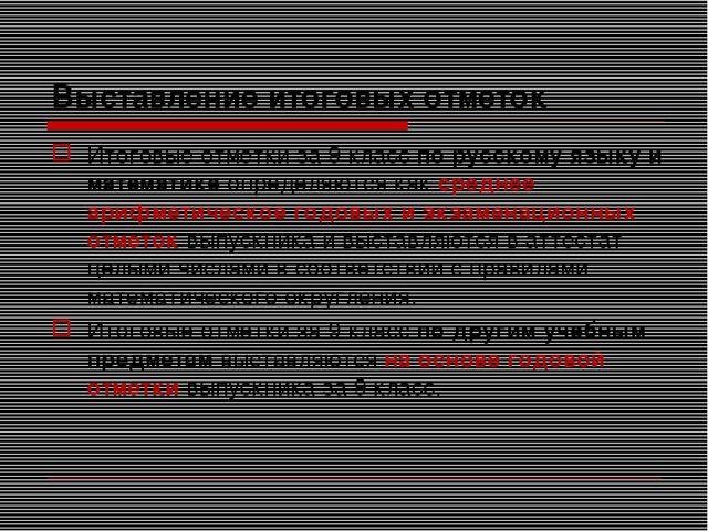 Выставление итоговых отметок Итоговые отметки за 9 класс по русскому языку и...