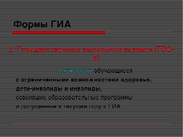 Формы ГИА 2. Государственный выпускной экзамен (ГВЭ-9) Категория: обучающиеся...