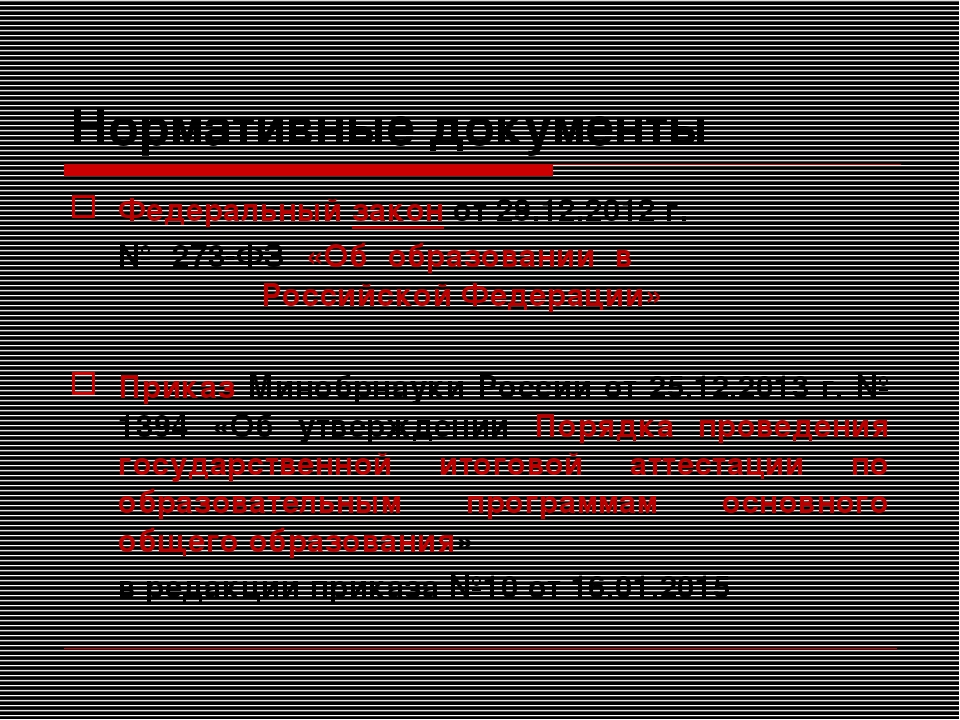 Нормативные документы Федеральный закон от 29.12.2012 г. № 273-ФЗ «Об образо...