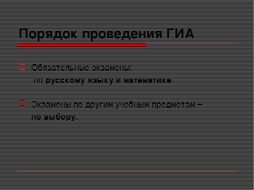 Порядок проведения ГИА Обязательные экзамены:  по русскому языку и математик...