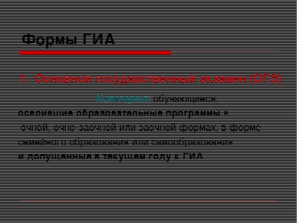 Формы ГИА Основной государственный экзамен (ОГЭ) Категория: обучающиеся, осв...