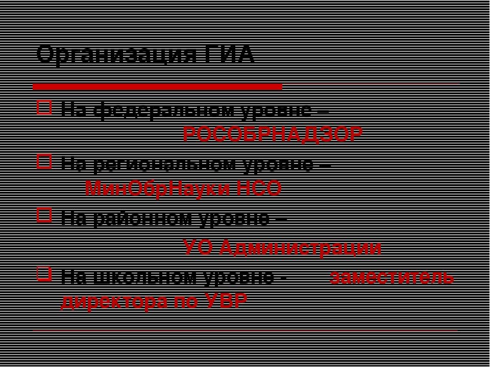 Организация ГИА На федеральном уровне – РОСОБРНАДЗОР На региональном уро...