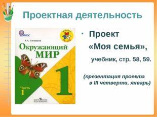 Проектная деятельность Проект «Моя семья», учебник, стр. 58, 59. (презентаци