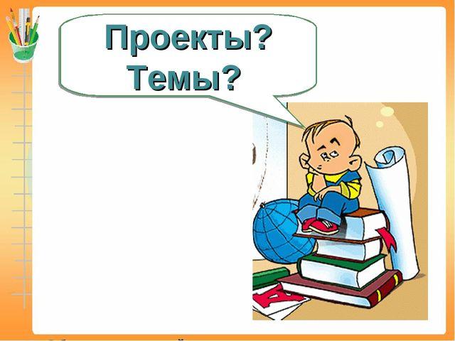 Образовательный (учебный) проект– это форма организации занятий, предусматр...
