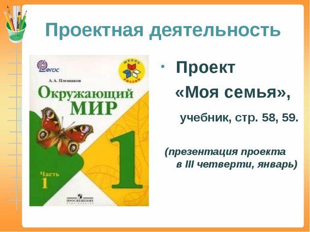 Проектная деятельность Проект «Моя семья», учебник, стр. 58, 59. (презентаци...