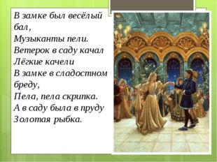 В замке был весёлый бал, Музыканты пели. Ветерок в саду качал Лёгкие качели В