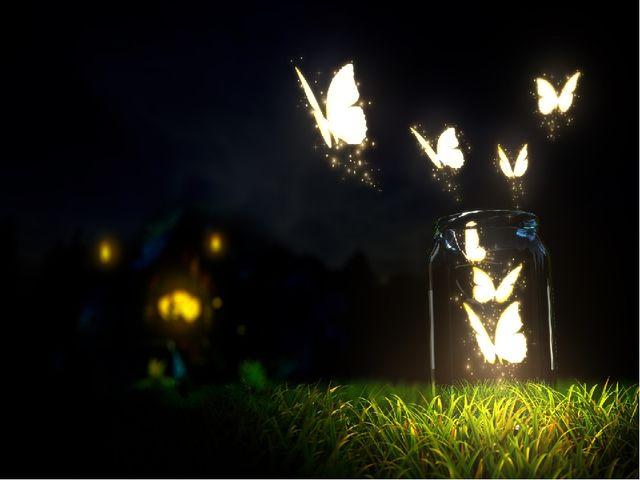 И кружились под луной, Точно вырезные, Опьянённые весной, Бабочки ночные. Пру...