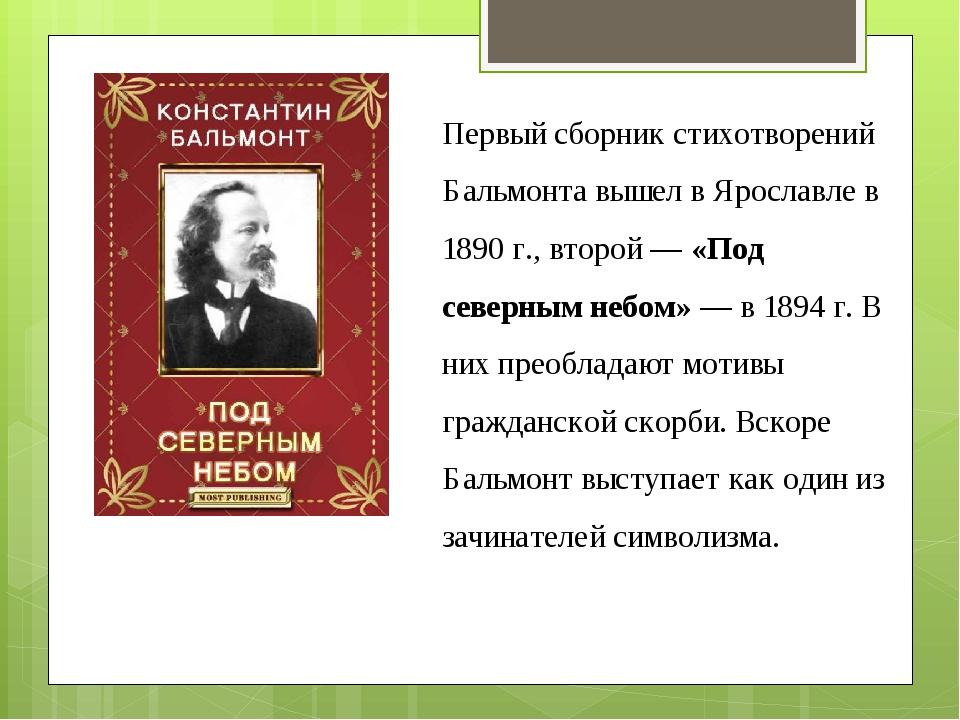 Первый сборник стихотворений Бальмонта вышел в Ярославле в 1890 г., второй —...
