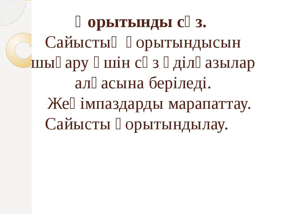 Қорытынды сөз. Сайыстың қорытындысын шығару үшін сөз әділқазылар алқасына бер...