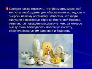 Следует также отметить, что ферменты молочной кислоты необходимы для обеспече