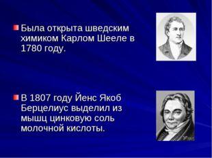 Была открыта шведским химиком Карлом Шееле в 1780 году. В 1807 году Йенс Яко