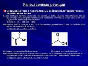Качественные реакции Взаимодействие с подкисленным серной кислотой раствором