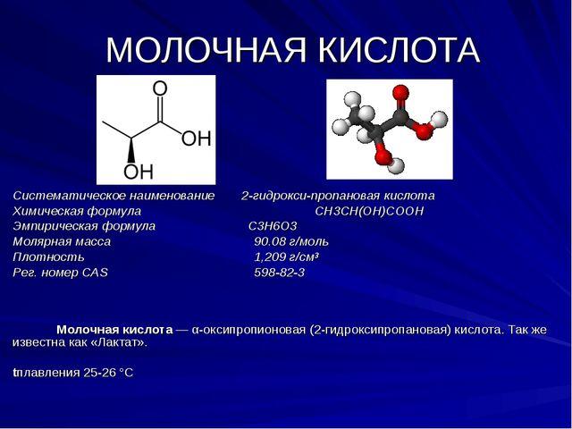 МОЛОЧНАЯ КИСЛОТА Систематическое наименование2-гидрокси-пропановая кислота Х...