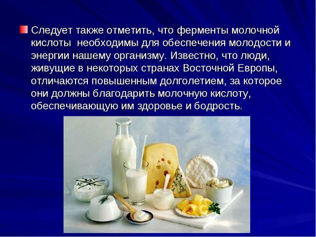 Следует также отметить, что ферменты молочной кислоты необходимы для обеспече...