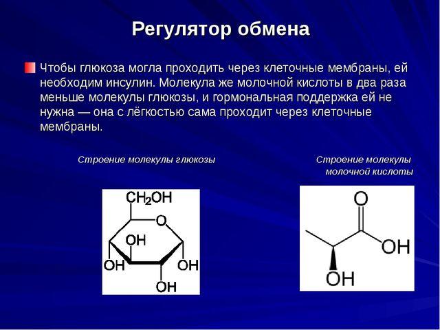 Регулятор обмена Чтобы глюкоза могла проходить через клеточные мембраны, ей н...