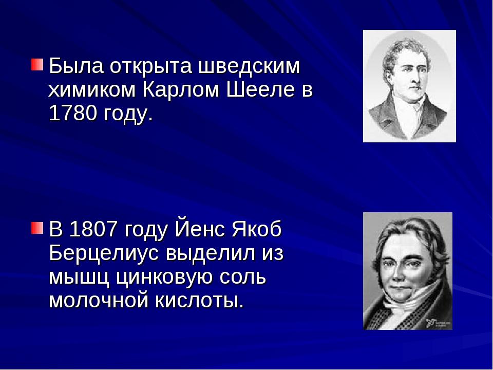 Была открыта шведским химиком Карлом Шееле в 1780 году. В 1807 году Йенс Яко...