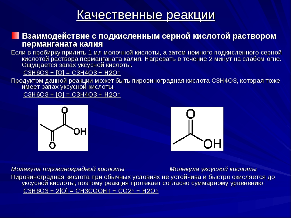 Качественные реакции Взаимодействие с подкисленным серной кислотой раствором...
