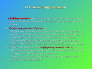 1.1 Понятие дифференциация «Дифференциация»(от лат. разница) – форма организ