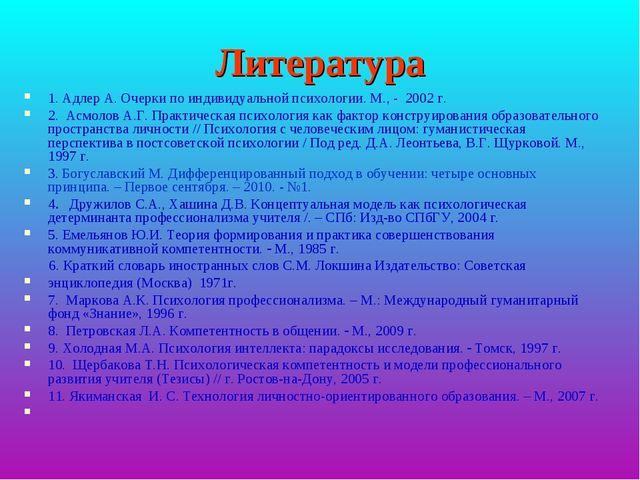 Литература 1. Адлер А. Очерки по индивидуальной психологии. М., - 2002 г. 2....