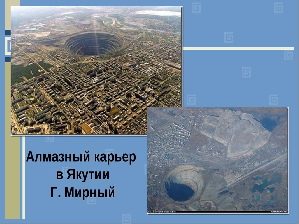 Алмазный карьер в Якутии Г. Мирный