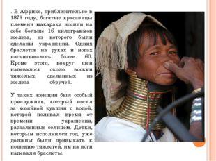 . В Африке, приблизительно в 1879 году, богатые красавицы племени макарака но