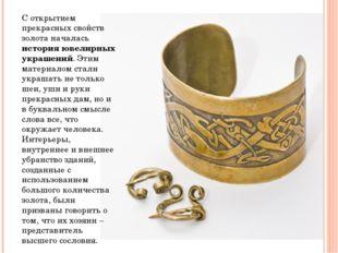 С открытием прекрасных свойств золота началась история ювелирных украшений. Э
