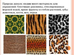 Природа давала людям много материала для украшений: блестящие раковины, отпол