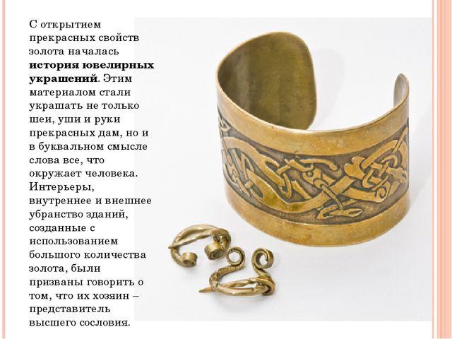 С открытием прекрасных свойств золота началась история ювелирных украшений. Э...