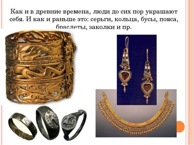 Как и в древние времена, люди до сих пор украшают себя. И как и раньше это: с...
