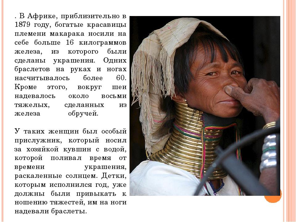 . В Африке, приблизительно в 1879 году, богатые красавицы племени макарака но...