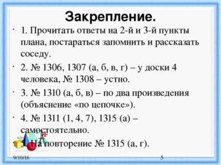 Закрепление. 1. Прочитать ответы на 2-й и 3-й пункты плана, постараться запом