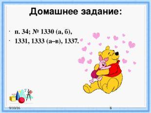 Домашнее задание: п. 34; № 1330 (а, б), 1331, 1333 (а–в), 1337.